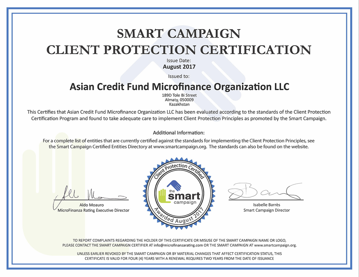 SMART Сертификат