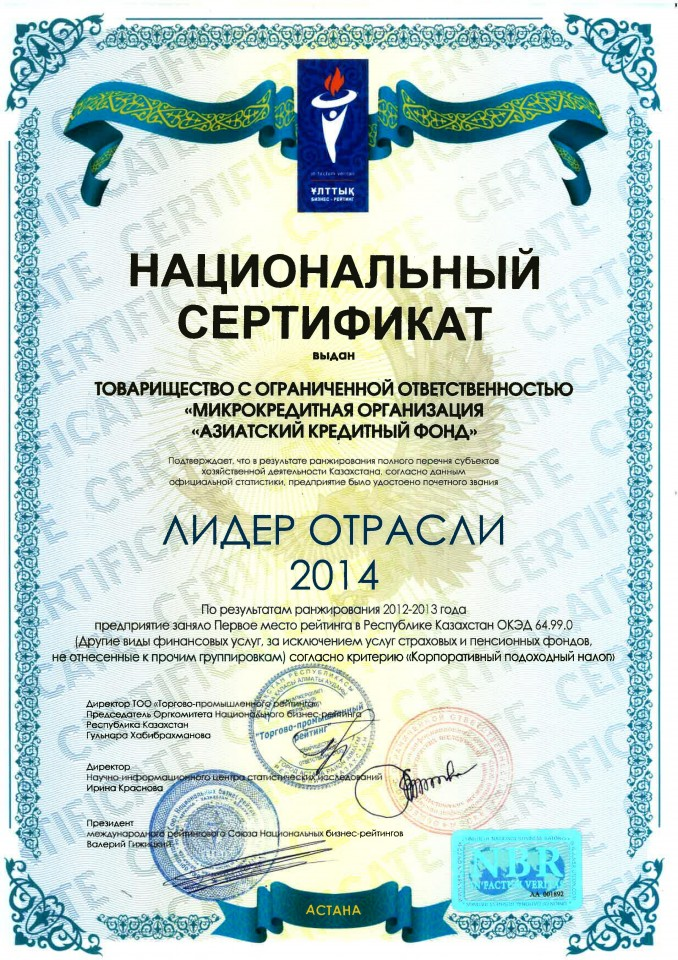 Industry Leader Certificate